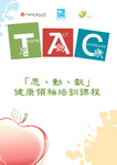 「思、動、獻」健康領袖培訓課程 by Office of Service-Learning, Lingnan University and Tuen Mun Healthy City Association Limited