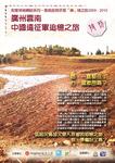 星級服務研習「嶺」袖之旅2009-2010 : 雲南中國遠征軍追憶之旅特刊