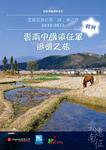 和富領袖網絡系列 : 星級服務研習「嶺」袖之旅2010-2011 : 廣州雲南中國遠征軍追憶之旅特刊