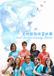 本地服務研習故事 = Local service-learning stories by Office of Service-Learning, Lingnan University
