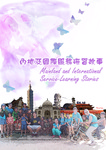 內地及國際服務研習故事 = Mainland and international service-learning stories by Office of Service-Learning, Lingnan University
