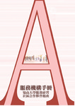服務機構手冊 : 嶺南大學服務研習社區合作夥伴指南