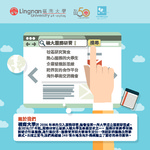 嶺大服務研習簡介 by Office of Service-Learning, Lingnan University