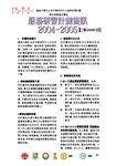 服務研習計劃簡訊第二期 Office of Service-Learning Newsletters, Volume 2 by Office of Service-Learning, Lingnan University