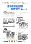 服務研習計劃簡訊第三期 Office of Service-Learning Newsletters, Volume 3