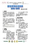 服務研習計劃簡訊第三期 Office of Service-Learning Newsletters, Volume 3