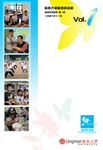 服務研習通訊第一期 Office of Service-Learning Newsletters, Volume 1