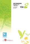 服務研習通訊第二期 Office of Service-Learning Newsletters, Volume 2