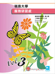 服務研習通訊第三期 Office of Service-Learning Newsletters, Volume 3 by Office of Service-Learning, Lingnan University