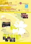 服務研習通訊第四期 Office of Service-Learning Newsletters, Volume 4