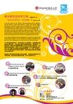 服務研習通訊第五期 Office of Service-Learning Newsletters, Volume 5 by Office of Service-Learning, Lingnan University