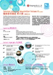 服務研習通訊第六期 Office of Service-Learning Newsletters, Volume 6 by Office of Service-Learning, Lingnan University