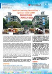 Office of service-learning newsletters : special issue 2009 = 服務研習通訊二零零九年特刊