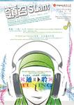 服務研習通訊第十二期 Office of Service-Learning Newsletters, Volume 12 by Office of Service-Learning, Lingnan University