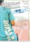 服務研習通訊第十三期 Office of Service-Learning Newsletters, Volume 13 by Office of Service-Learning, Lingnan University