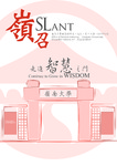 服務研習通訊第十七期 Office of Service-Learning Newsletters, Volume 17 by Office of Service-Learning, Lingnan University
