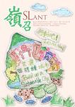服務研習通訊第十八期 Office of Service-Learning Newsletters, Volume 18 by Office of Service-Learning, Lingnan University