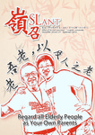 服務研習通訊第十九期 Office of Service-Learning Newsletters, Volume 19 by Office of Service-Learning, Lingnan University