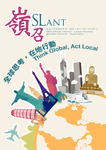 服務研習通訊第二十期 Office of Service-Learning Newsletters, Volume 20 by Office of Service-Learning, Lingnan University