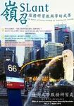 服務研習通訊第二十一期 Office of Service-Learning Newsletters, Volume 21