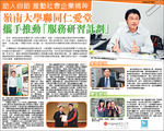 嶺南大學聯同仁愛堂區 攜手推動「服務研習計畫」