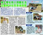 嶺大學生投入田園生活 從農耕中反思香港發展