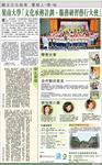 關注文化保育 重視人‧情‧地 : 嶺南大學「文化承傳計劃 : 服務研習藝行大使」