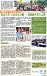 認識歷史 承傳文化 : 嶺南大學「文化承傳計劃 : 服務研習藝行大使」