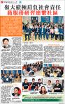 嶺大積極肩負社會責任 藉服務研習連繫社區 by Office of Service-Learning, Lingnan University