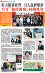 嶺大服務研習 引入創新思維 培育「服務領袖」回饋社會 by Office of Service-Learning, Lingnan University