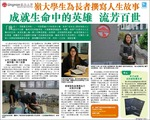 嶺大學生為長者撰寫人生故事 成就生命中的英雄 流芳百世 by Office of Service-Learning, Lingnan University