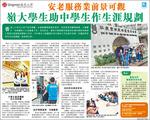 安老服務業前景可觀 嶺大學生助中學生作生涯規劃 by Office of Service-Learning, Lingnan University