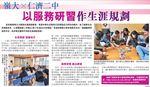 嶺大X仁濟二中 : 以服務研習作生涯規劃 by Office of Service-Learning, Lingnan University