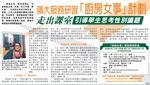 嶺大服務研習「廚房女事」計劃 走出課室引導學生思考性別議題 by Office of Service-Learning, Lingnan University