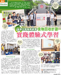 嶺南大學服務研習 : 食物回收計劃 : 實踐體驗式學習