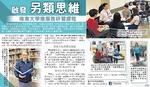 啟發另類思維 嶺南大學推服務研習課程