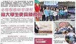 必修服務研習課程 嶺大學生更具領導力 by Office of Service-Learning, Lingnan University