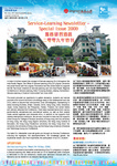 Service-Learning Newsletter Special Issue 2009 服務研習通訊二零零九年特刊 by Office of Service-Learning, Lingnan University