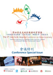 The 4th Asia-Pacific Regional Conference on Service-Learning : Conference Special Issue 第四屆亞太地區服務研習會議 : 會議特刊 by Office of Service-Learning, Lingnan University