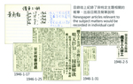 Index cards : subjects related to labour union 索引咭 : 工運相關主題 by Ming Kou CHAN (陳明銶)