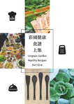 彩園健康食譜 : 上集 = Lingnan garden healthy recipes : part one