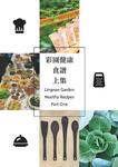 彩園健康食譜 : 上集 = Lingnan garden healthy recipes : part one by 香港嶺南大學服務研習處; 嶺南彩園, 群芳文化研究及發展部; and 香港嶺南大學文化研究系