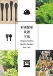彩園健康食譜 : 下集 = Lingnan garden healthy recipes : part two