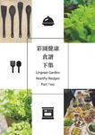 彩園健康食譜 : 下集 = Lingnan garden healthy recipes : part two by 香港嶺南大學服務研習處; 嶺南彩園, 群芳文化研究及發展部; and 香港嶺南大學文化研究系
