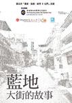 藍地大街的故事 by 香港嶺南大學服務研習處