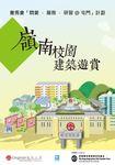 嶺南校園 : 建築遊賞 by 嶺南大學服務研習處