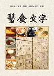 醫食文字 by 嶺南大學服務研習處