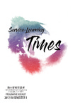 Service-Learning Times : programme booklet 2017/18 semester 1 by Office of Service-Learning, Lingnan University