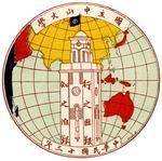 国立中山大学校徽