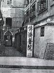 广州博济医院前门